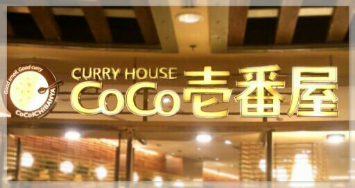 Curry House Coco Ichibanya @ Grand Indonesia